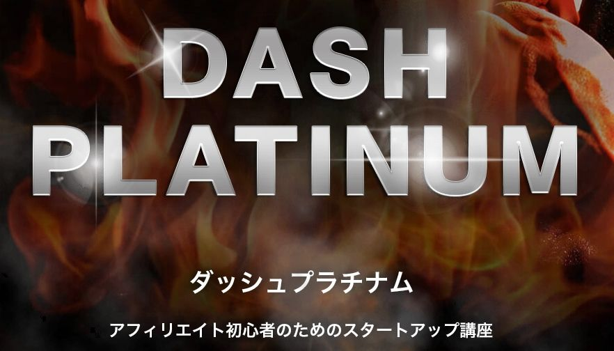 【kyoko式】DASHプラチナムの評判を大暴露!ペラサイトで稼げる?