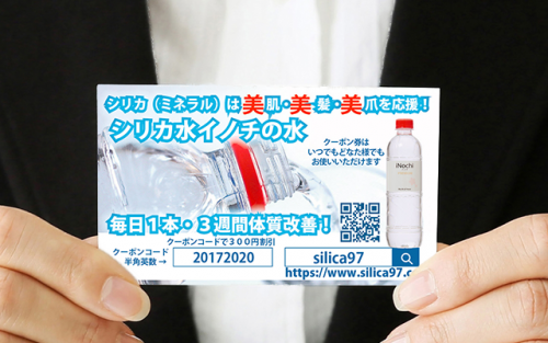 飲料水のクーポンコード