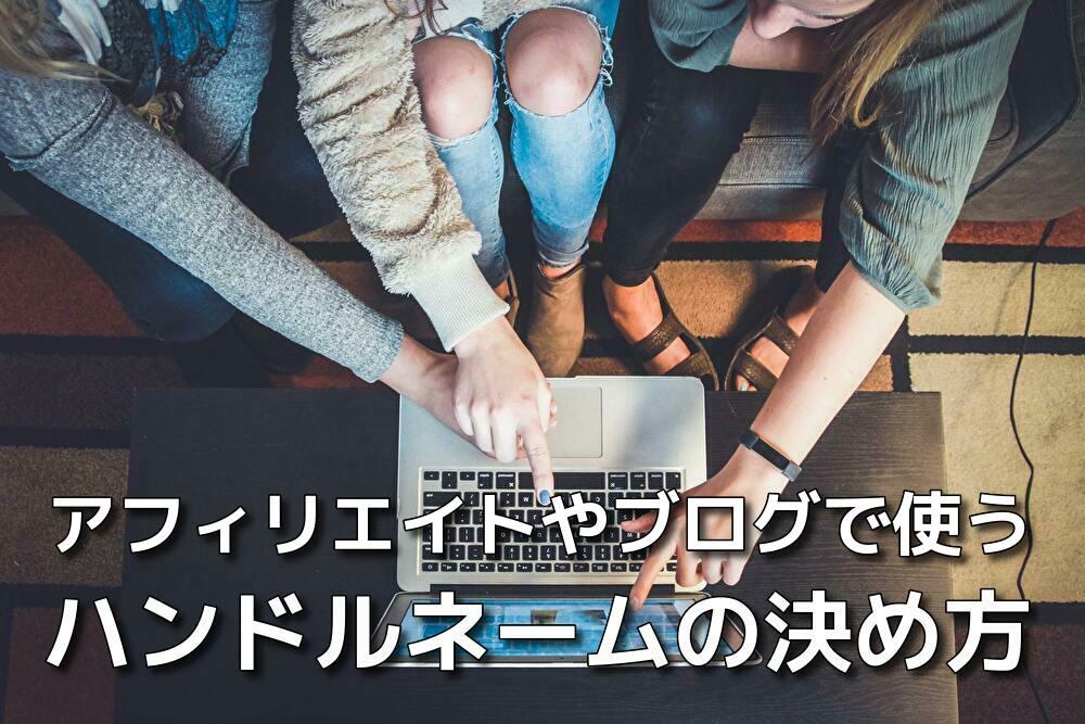 【売上UP】アフィリエイトやブログで使うハンドルネームの決め方!