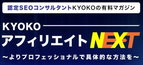 kyokoアフィリエイトNEXT