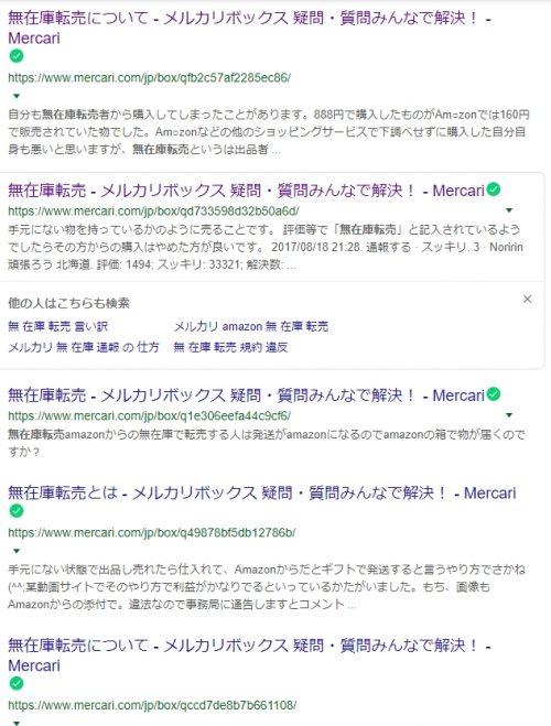 「メルカリ 無在庫転売」の検索結果