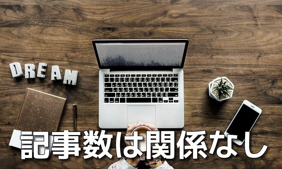 【実証済み】ブログに記事数は関係ない!質を高めるべし!