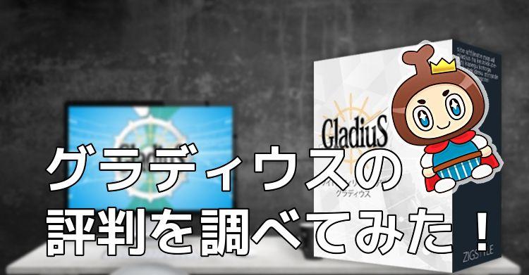 サイトアフィリエイトグラディウス(Gladius)の評判を調べてみた!