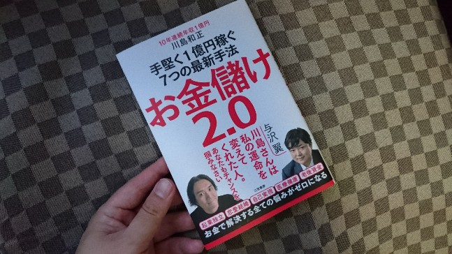 川島和正「お金儲け2.0」