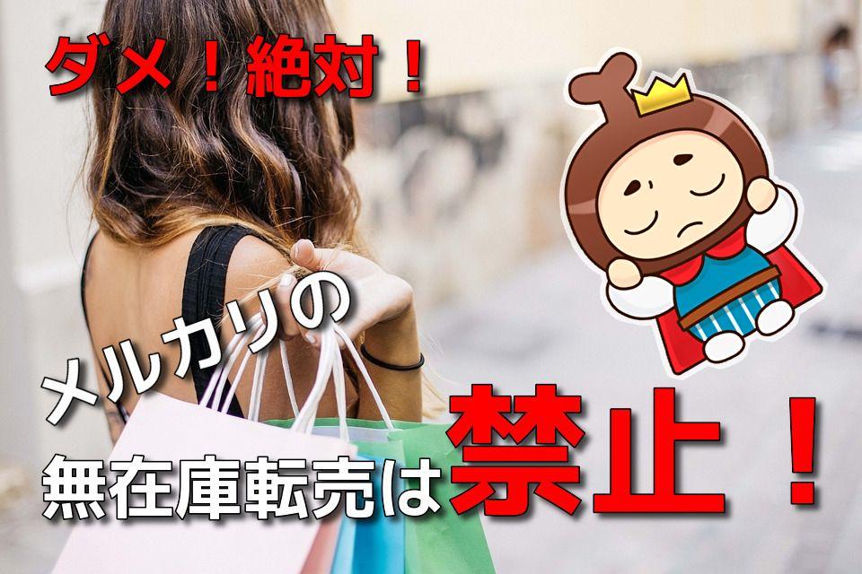 【2019年度版】メルカリでの無在庫転売は禁止!
