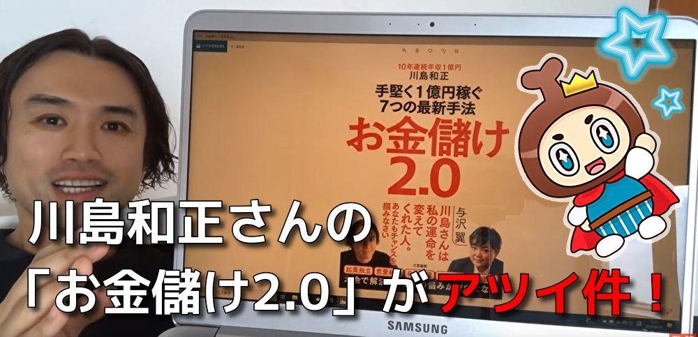 川島和正さんの「お金儲け2.0」手堅く1億円稼ぐ最新手法がアツイ件!