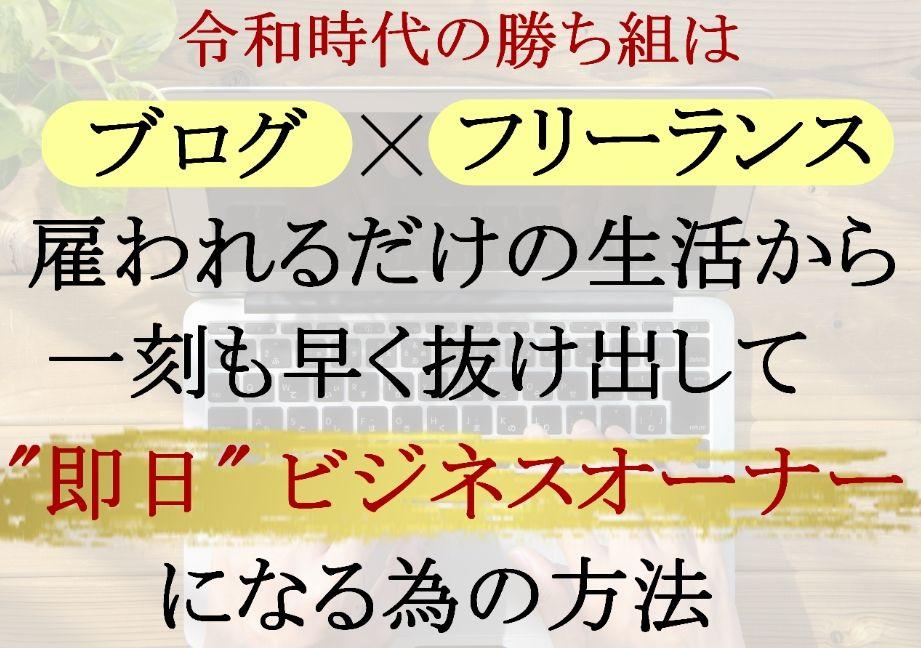 岡田崇司氏のブログスキルアップWEBセミナーに参加するよ!