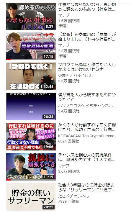 YouTubeの関連動画