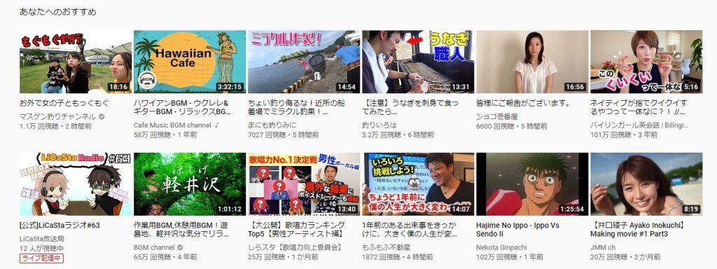 YouTubeのあなたへのおすすめ動画