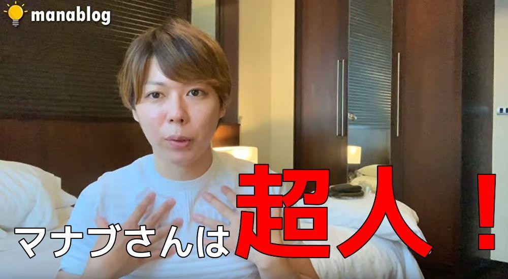 【マナブログ】マナブさんを超人だと思う理由!
