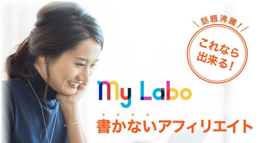 書かないアフィリエイトMyLabo(マイラボ)