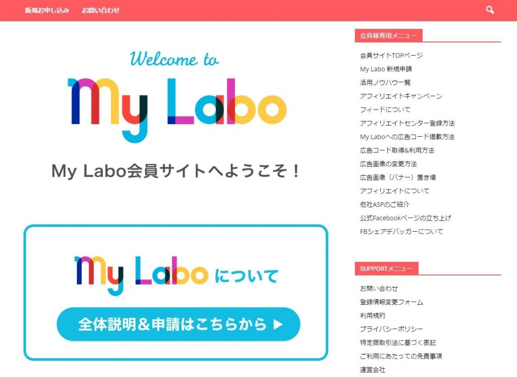 MyLabo(マイラボ)の会員サイト