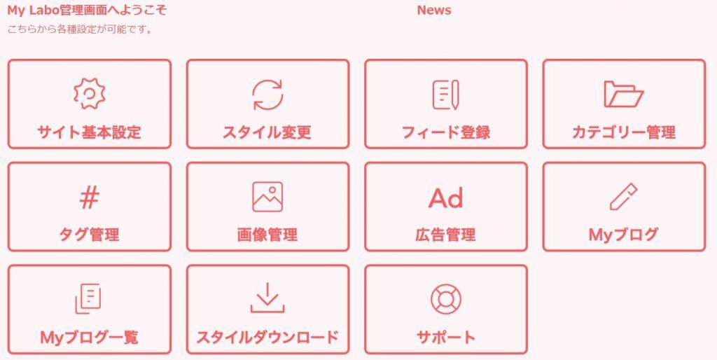 MyLabo(マイラボ)のカスタマイズページ