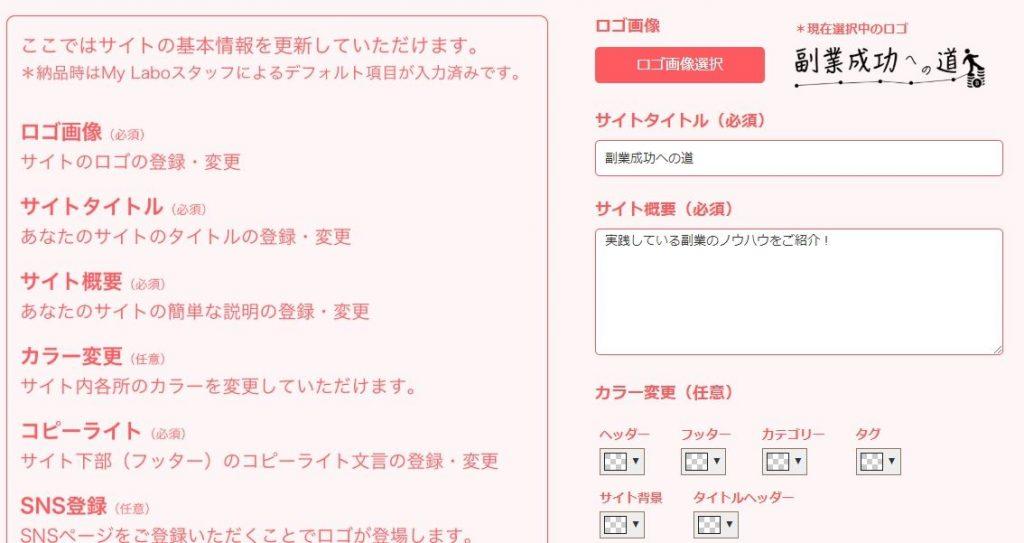 MyLabo(マイラボ)のマイページ