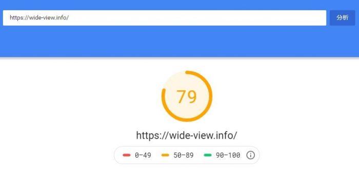 MyLabo(マイラボ)納品サイトのモバイルサイトスピード