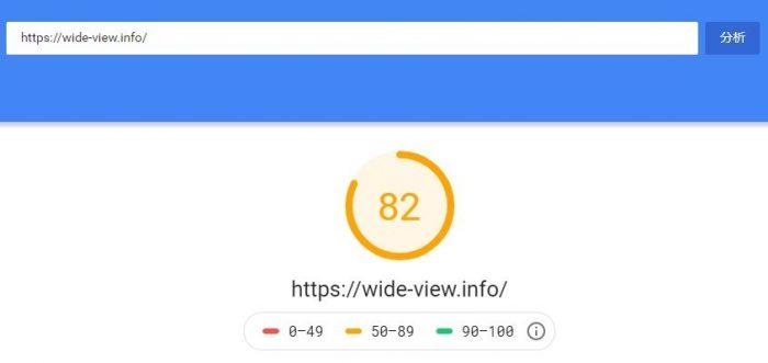 MyLabo(マイラボ)納品サイトのパソコンサイトスピード