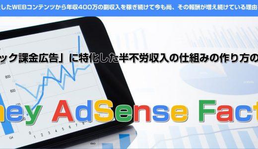 Money Adsense Factory(マネーアドセンスファクトリー)は初心者用の情報商材!