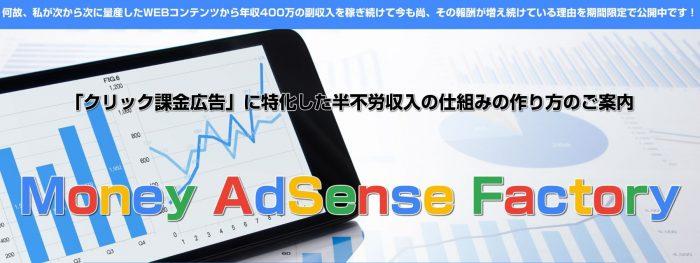 Money Adsense Factory