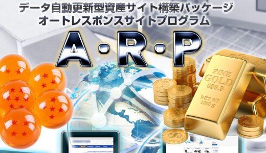 オートレスポンスサイトプログラム(ARP)を専業ブロガーがレビュー!