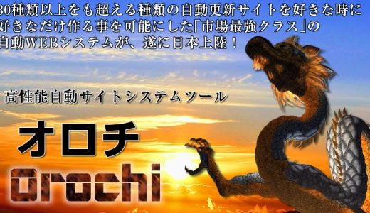 自動サイトシステムツールOROCHI(オロチ)を検証してみた結果!