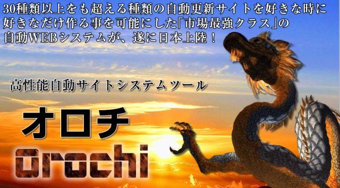 自動サイトシステムツールOROCHI(オロチ)