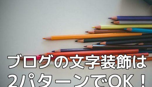 ブログ記事の文字装飾は2パターン覚えておけばOKです!