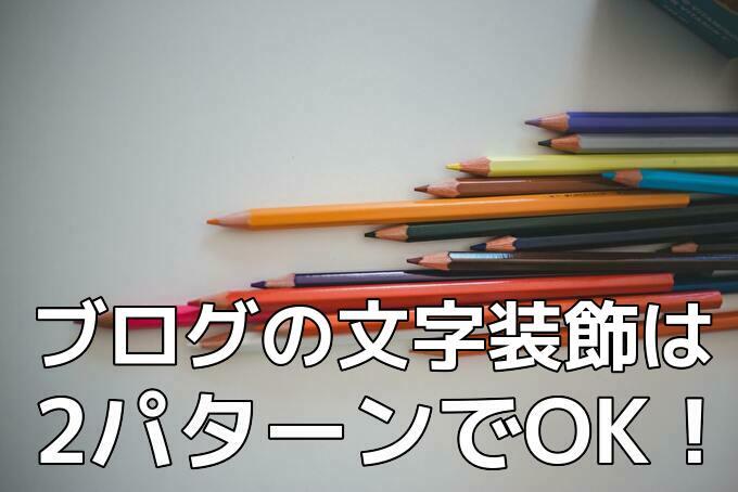 ブログの文字装飾は2パターン覚えておけばOKです!