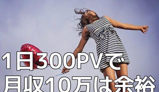 【ブログ】1日300PVで月10万を狙う方法!