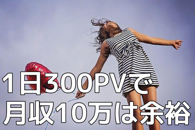 【ブログ】300PVで月収10万は余裕です
