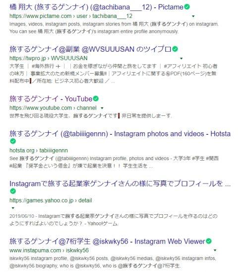 旅するゲンナイさんのGoogle検索結果