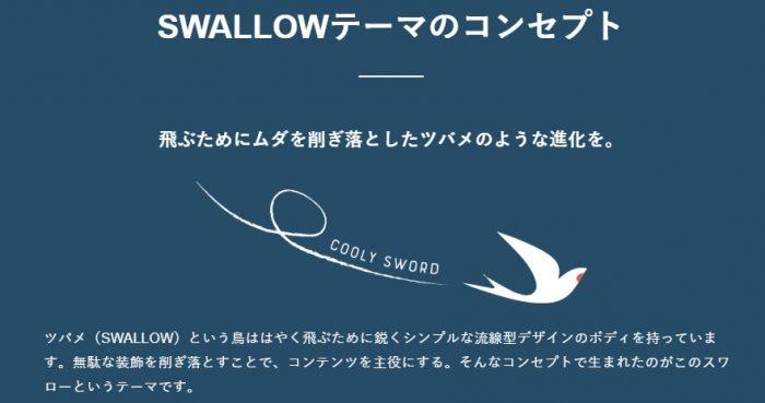 SWALLOW(スワロー)のコンセプト