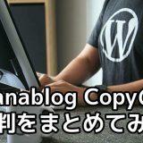 Manablog Copy