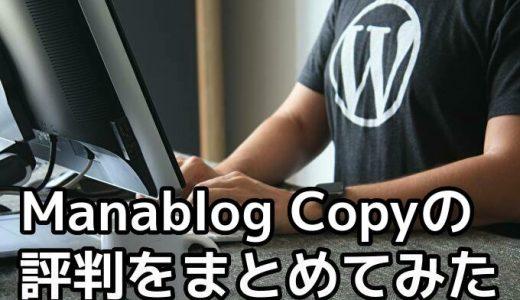 マナブさんのワードプレステーマ「Manablog Copy」の評判をまとめてみた!