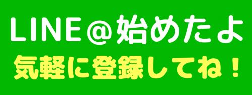 LINE@募集バナー