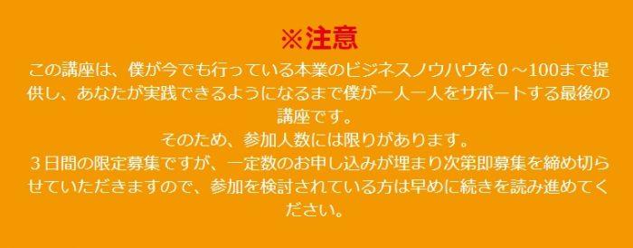 0→100ネット起業