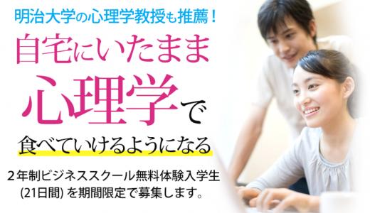 【心理学】IC(インターネット・カウンセラー)の説明会に参加してみた!