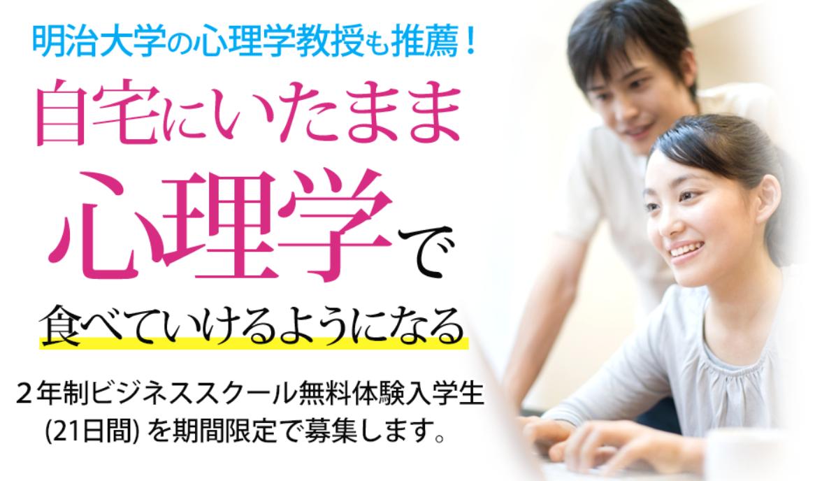 【心理学】IC(インターネット・カウンセラー)の無料説明会に参加してみた!