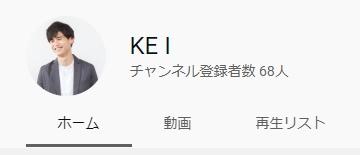 動画アフィリエイトのKEI氏