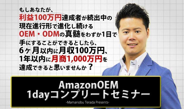 AmazonOEM1dayコンプリートセミナーを開催