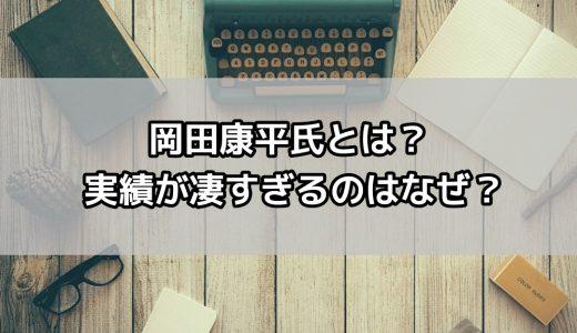 岡田康平さんの月収が凄すぎる!ただし顔出し実名ブログはデメリットもあり!