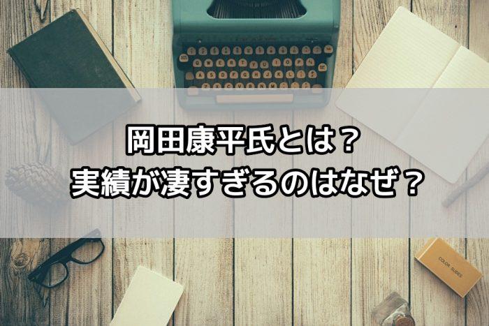 岡田康平さんの月収が凄すぎる!ただし顔出し実名ブログはリスクもあり!