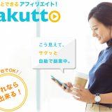 【サクッとアフィリエイト】Sakuttoの評判は?自動化は可能?