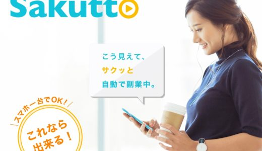 【サクッとアフィリエイト】Sakuttoの評判は?自動化は不可能?