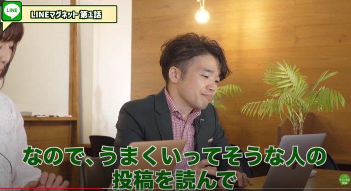 LINEマグネットの水田智之氏とは何者?
