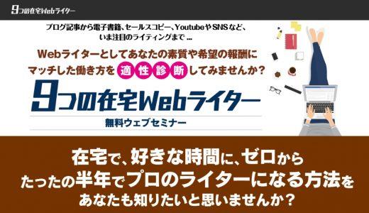 9つの在宅Webライターの無料Webセミナーを受けてみた!