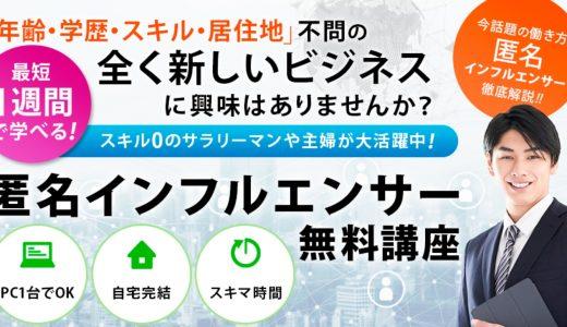 【岡田崇司】匿名インフルエンサー無料講座を受講してみた!