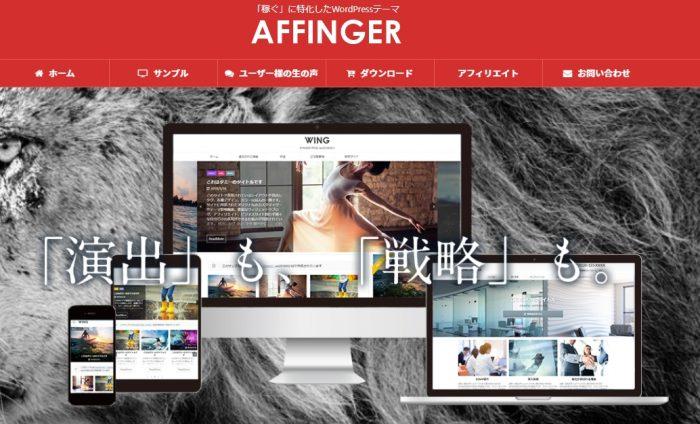 アフィンガー5は「収益化」に特化したワードプレステーマ