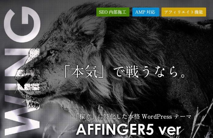 アフィンガー5を本音でレビュー!【デメリットあり】