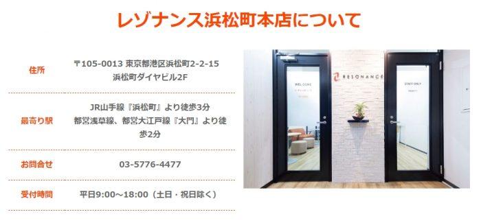 レゾナンス浜松町本店
