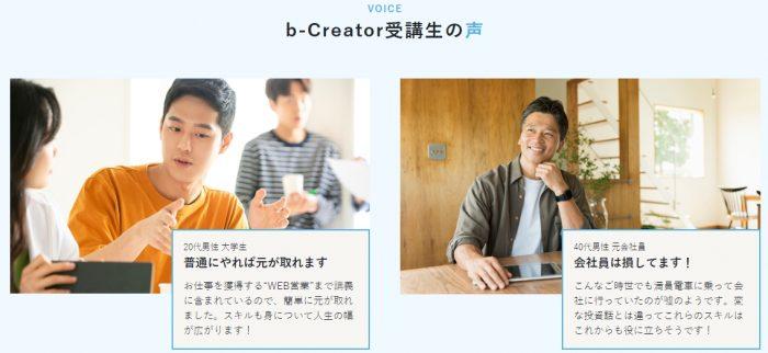 b-Creatorフリーランス養成講座
